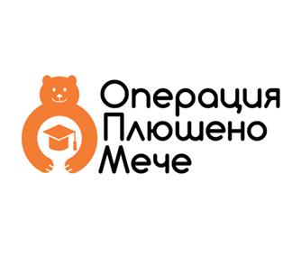 НПО Операция Плюшено Мече